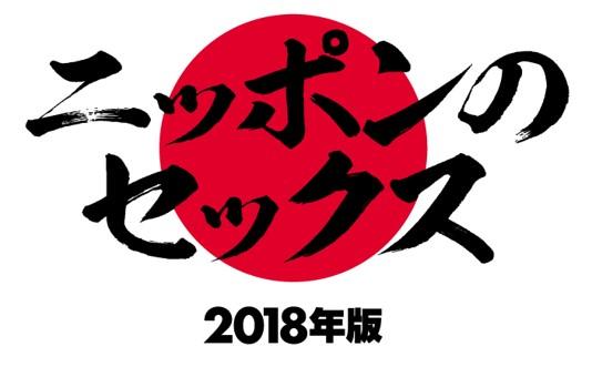 相模ゴム,ニッポンのセックス,2018,結果,サガミオリジナル
