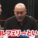 【K-1】和田レフェリーは邪魔でウザい?評価が低い理由を考察