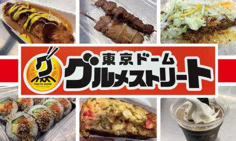 東京ドーム,グルメストリート,売店,食事,飲食,おすすめ,値段,オープン,店舗,感想