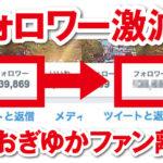 荻野由佳,炎上,NGT48,山口真帆,Twitter,アンチ,犯人,おぎゆか,ファン,人気ない