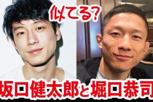 坂口健太郎,堀口恭司,似てる,そっくり,顔,RIZIN,UFC,格闘家