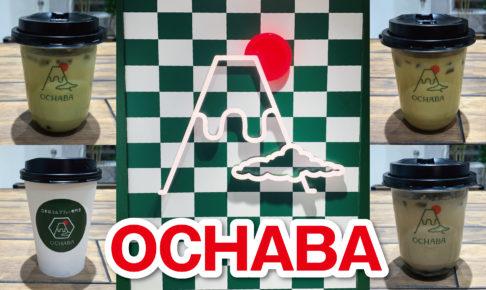 OCHABA,オチャバ,新宿,ルミネ,混雑状況,待ち時間,日本茶,ミルクティー,メニュー,場所,アクセス,値段,価格