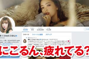 藤田ニコル,ツイッター,Twitter,にこるん,炎上,ファン,みんなのため