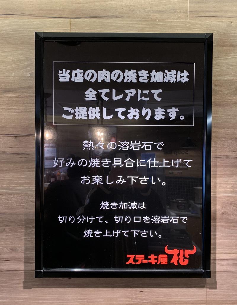 ステーキ屋松,三鷹,三鷹店,メニュー,店舗,アクセス,価格