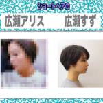 広瀬アリスが髪型をショートにしたら広瀬すずとそっくり!画像比較