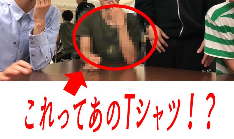 松村北斗の私服ブランドはどこ?ユニクロ率の高さが異常!