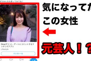 中川杏奈,ダイン,広告,モデル,芸人,ネタ,動画