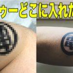 石野卓球のタトゥーの場所ってどこなの?描いて比較してみた