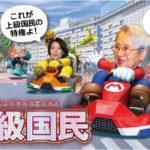 【池袋暴走】飯塚幸三が理事長の日本淘道会って何?口コミがヤバいww