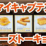 「マイキャプテンチーズトーキョー」全メニューを実食!【東京駅お土産】