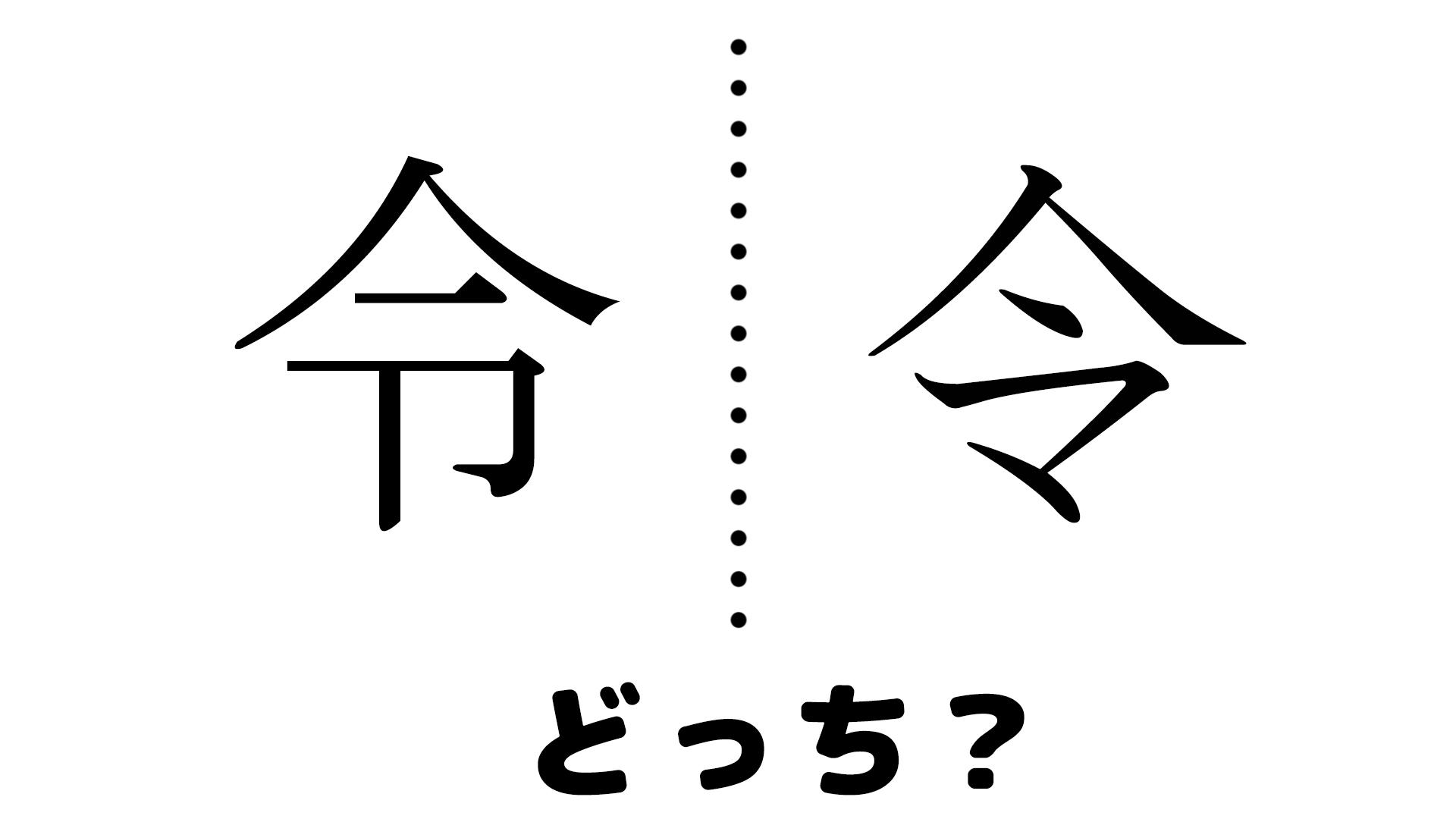 令和の正しい漢字の書き方はどっち?文化庁とモリサワの声明がこちら
