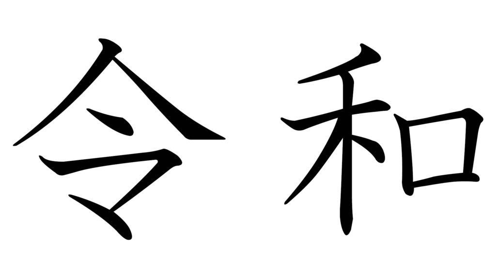 令和,れいわ,漢字,書き方,どっち,正しい