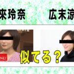 市來玲奈と広末涼子は似ているのか?若い頃と画像比較したら興味深い結果に!