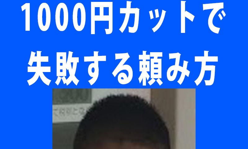 の カット 近く 1000 円