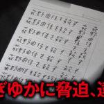 【悲報】NGT荻野由佳さん、殺害予告されるも誰からも同情されない