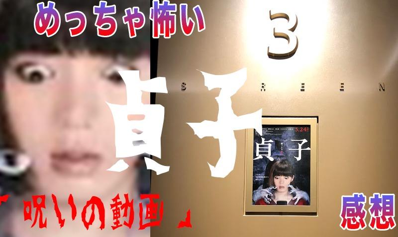 映画,貞子,2019,感想,水溜りボンド,ファンタスティックカズマ,YouTube