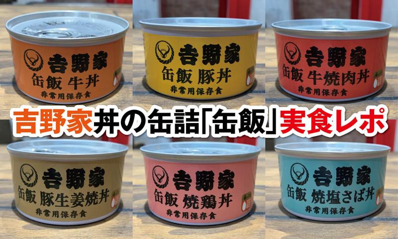 吉野家 缶詰