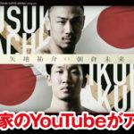 プロ格闘家のYouTubeが面白い!登録者数や動画の内容をご紹介