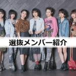 ザ・コインロッカーズ選抜メンバーをデビュー曲のMVで紹介!