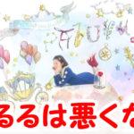 【悲報】島崎遥香が優先席について正論を言うも変な言いがかりをつけられる