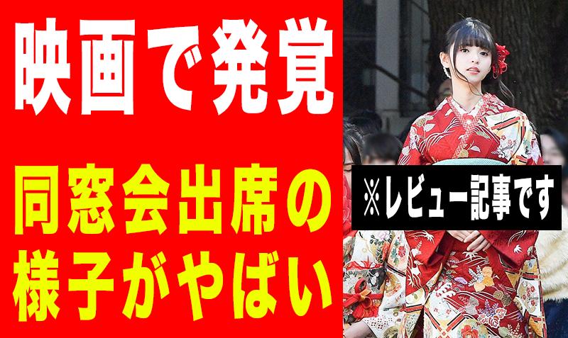 西野 七瀬 成人式 乃木坂