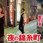 錦糸町で治安が悪いエリアはどこなのか?夜の駅周辺を散策してみた