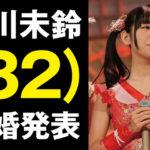 古川未鈴(32)が結婚を発表するも年齢に驚く人が続出ww