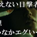 日本版「見えない目撃者」感想| 犯人役のあの人まじ鬼畜すぎて震える