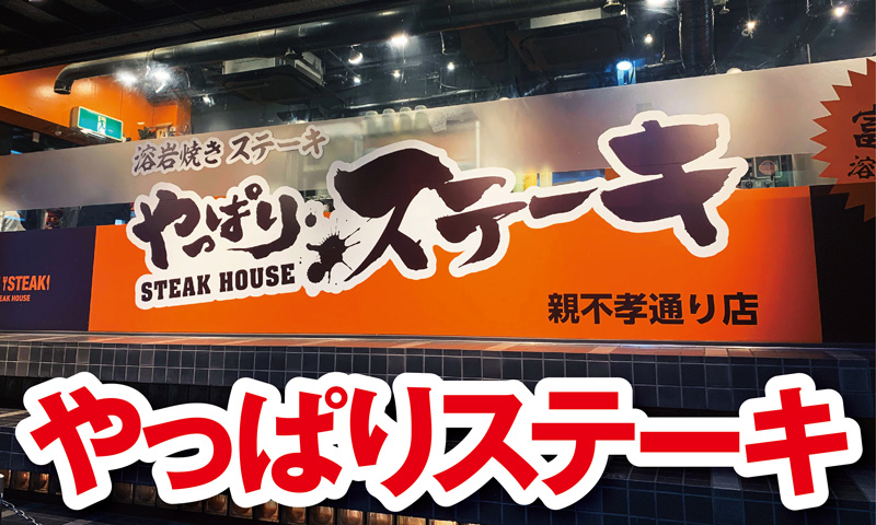 いきなりステーキ パクリ