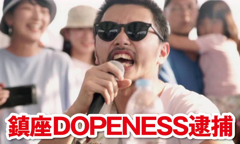 ドープネス 逮捕 鎮座
