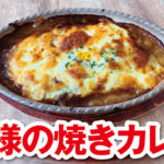 門司港レトロ『王様のたまご』の焼きカレーが美味すぎる!【小倉】