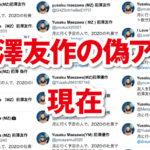 前澤友作の偽ツイッターアカウントの現在を調べてみた結果【大量】