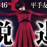 平手友梨奈が欅坂46の脱退を発表!世間の反応まとめ