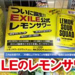 EXILE監修のレモンサワーを飲んだ感想【ローソン先行発売】