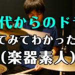 30代からドラムを始めてみてわかった4つのこと【楽器初心者】