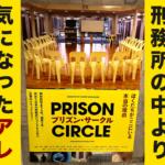 映画『プリズン・サークル』感想|刑務所の中より気になったアレ