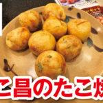 道頓堀「たこ昌」のたこ焼きを食べてみた!味は普通…だけど美味しい