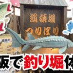 大阪「道頓堀つりぼり」で釣り堀を体験するも一匹も釣れなかった話