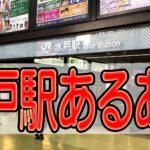 水戸駅あるある6選!「エクセルのスタバ店員めっちゃ話しかけてくる」など
